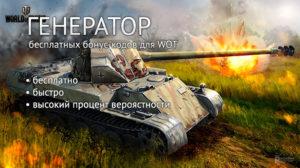 World of tanks бонус код где взять
