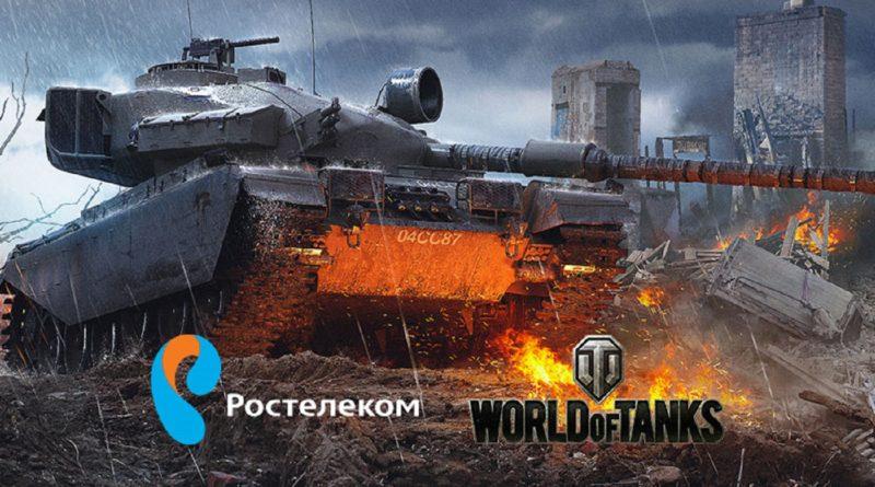 Инвайт код wot 2017 ru, инвайты для world of tanks действующие для ru региона