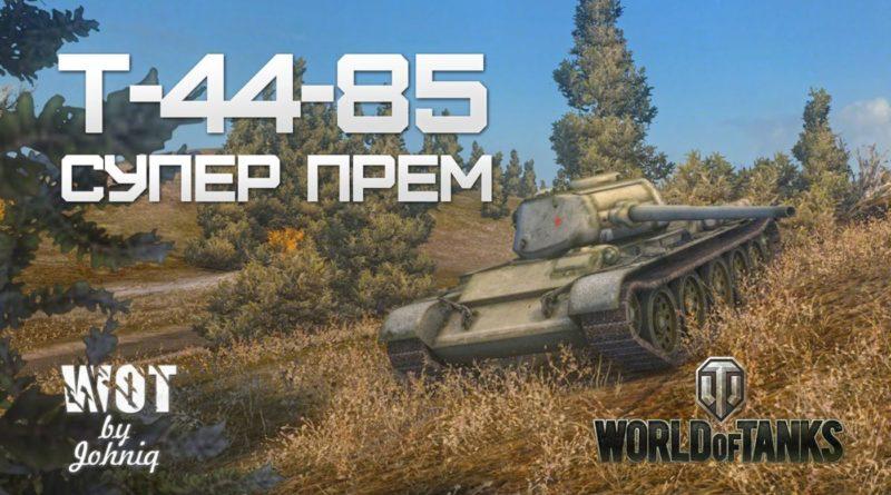 Т-44-85М — новый советский средний танк 8 уровня