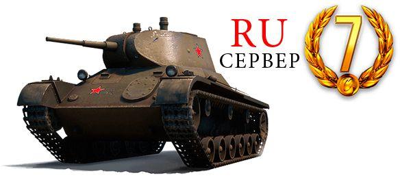 Ммногоразовый инвайт для world of tanks