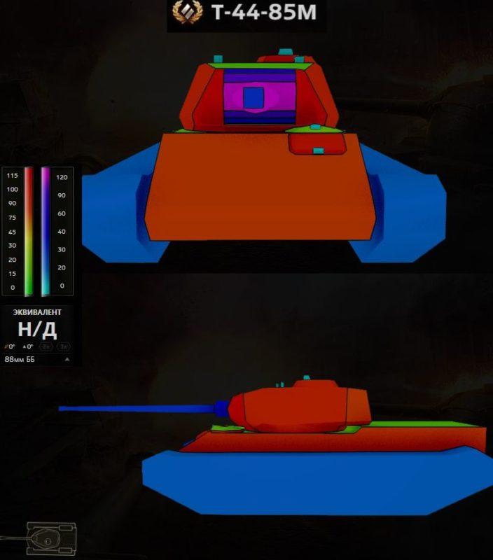Бронирование Т-44-85М: