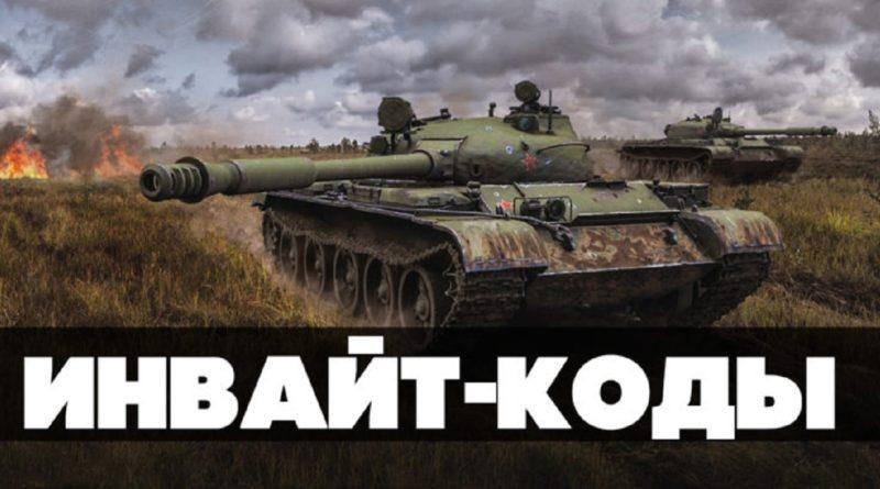 Многоразовый инвайт для world of tanks