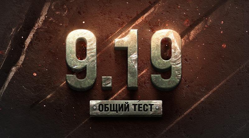 Общий тест обновления 9.19