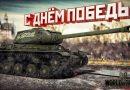 С Днём Победы! – акции на 9 мая в World of Tanks