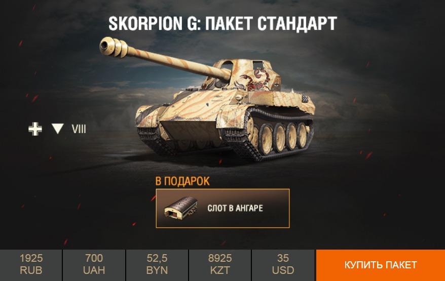 Skorpion G снова в продаже - успей купить!