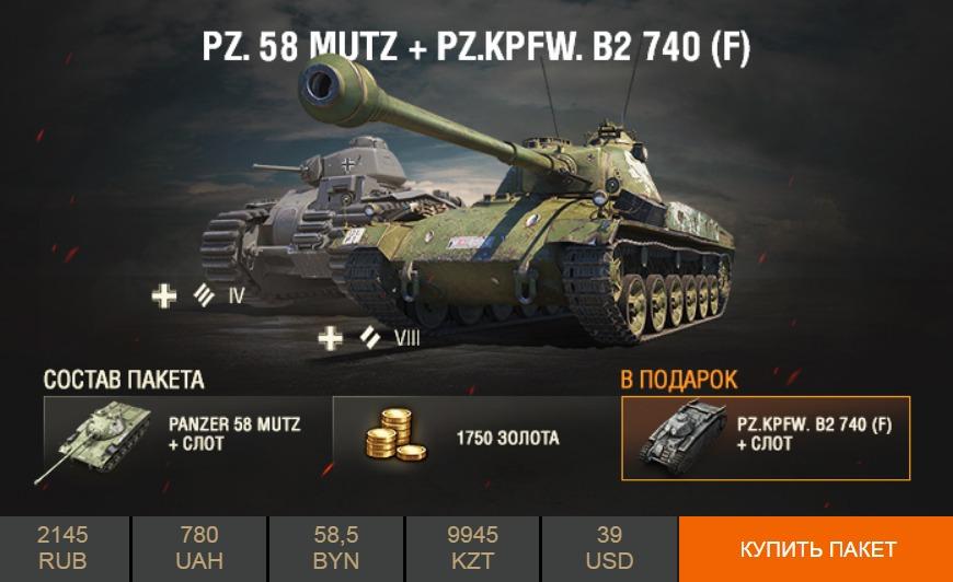 Panzer 58 Mutz снова в продаже в Премиум магазине