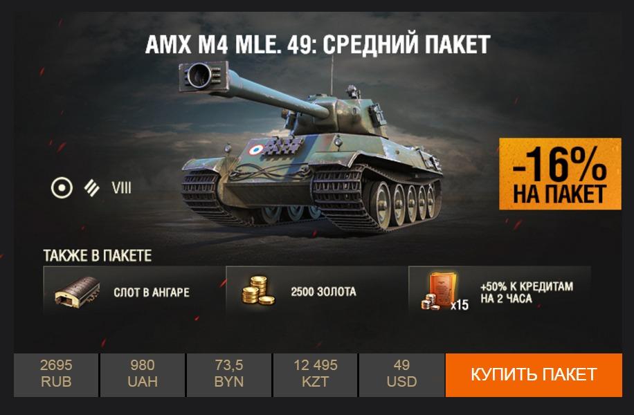 AMX M4 mle. 49 доступен для покупки!