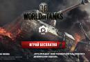 Регистрация в World of Tanks – этапы регистрации в игре