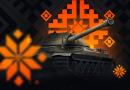День танкиста: x5 и скидки на технику в World of Tanks!