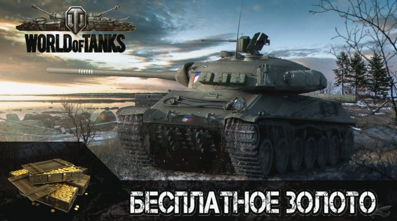 бонус код на 1000 голды для world of tanks