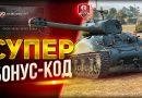 СУПЕР БОНУС-КОД: премиум танк, премиум аккаунт, боевые задачи