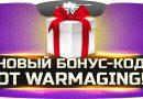 Бонус-код от WG: Прем-танк 8 уровня + 21 день прем-акка + Новые ЛБЗ!