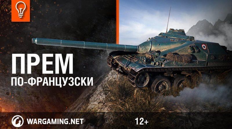 AMX Cda 105: новая прем ПТ франции
