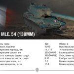 Обновление 9.21 – новые французские тяжелые танки