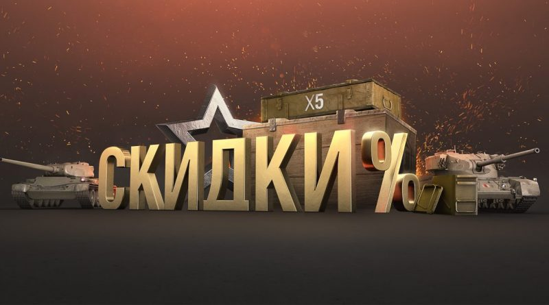 World of tanks black friday 2019
