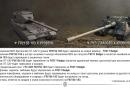 Замена британской ПТ-САУ Х уровня FV215b 183 на FV217 Badger