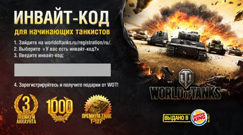 бонус коды для world of tanks при регистрации