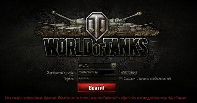 Блокировка аккаунта в World of Tanks – причины и виды блокировки игровых аккаунтов в WoT