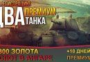 Один танк хорошо, а два – ещё лучше! Инвайт код на Октябрь 2018 для World of Tanks (WoT)