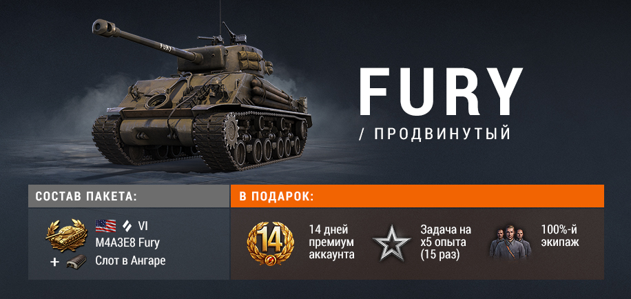 Америка в World of Tanks
