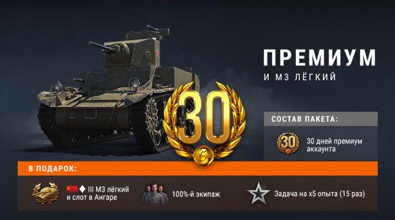 Предложения января в World of Tanks: золото, премиум, резерв и лёгкий М3