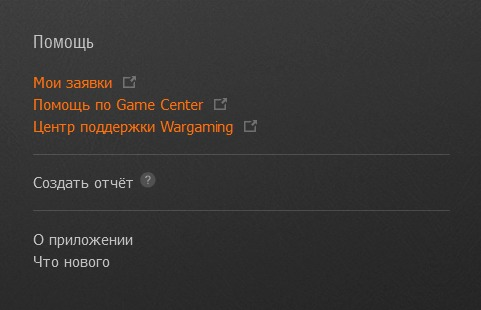 Обновление Wargaming Game Center