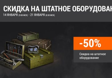 Операция «Кольцо» с 14 января 9:00 (МСК) по 21 января 8:30 (МСК)