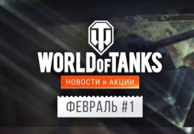 Акции в феврале в World of Tanks: обзор на первую половину месяца