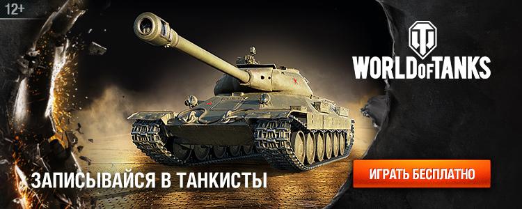 регистрация в танки с бонусом