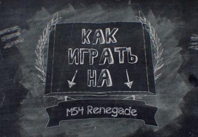 Как играть на M54 Renegade. Видео-обзор танка