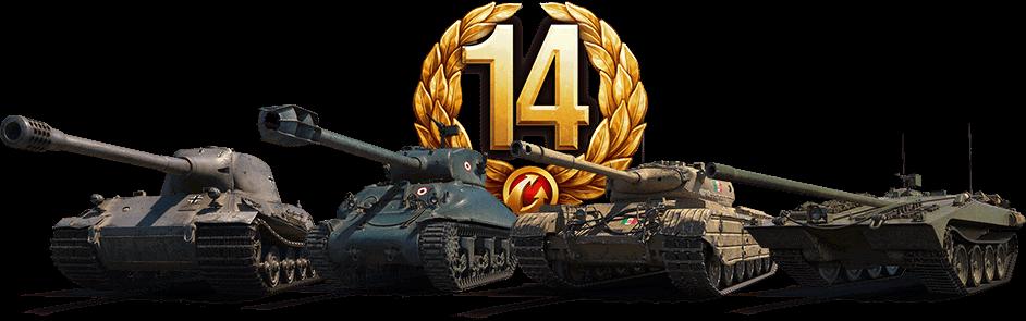 Новый инвайт-код на Июнь 2020 для World of Tanks: премиум танк 5-го уровня, золото, дни ПА