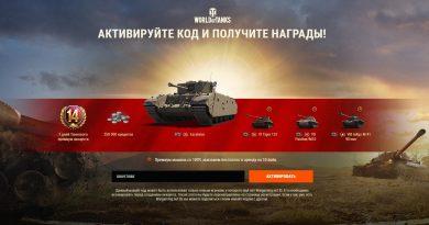 Новый инвайт-код на май 2020 для World of Tanks: премиум танк 5-го уровня, золото, дни ПА